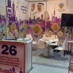 معرض دبي الدولي للانجازات الحكومية