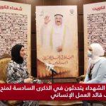 أبناء الشهداء ل «الأنباء»: إنسانية أميرنا عابرة للقارات ومسيرة عطائه لا تنضب