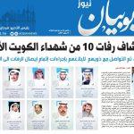 اكتشاف رفات 10 من شهداء الكويت الابرار