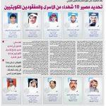 تحديد مصير ١٠ شهداء من الأسرى والمفقودين الكويتيين