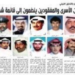 10 شهداء من الأسرى والمفقودين ينضمون إلى قائمة شهداء الكويت